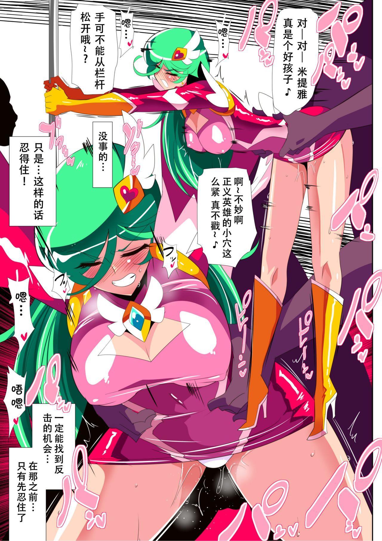HEROINE LOSE 2 Psycho Lady Meteor Hen Psycho Power Heroine VS Kyousei Chikan Choukyou! 15