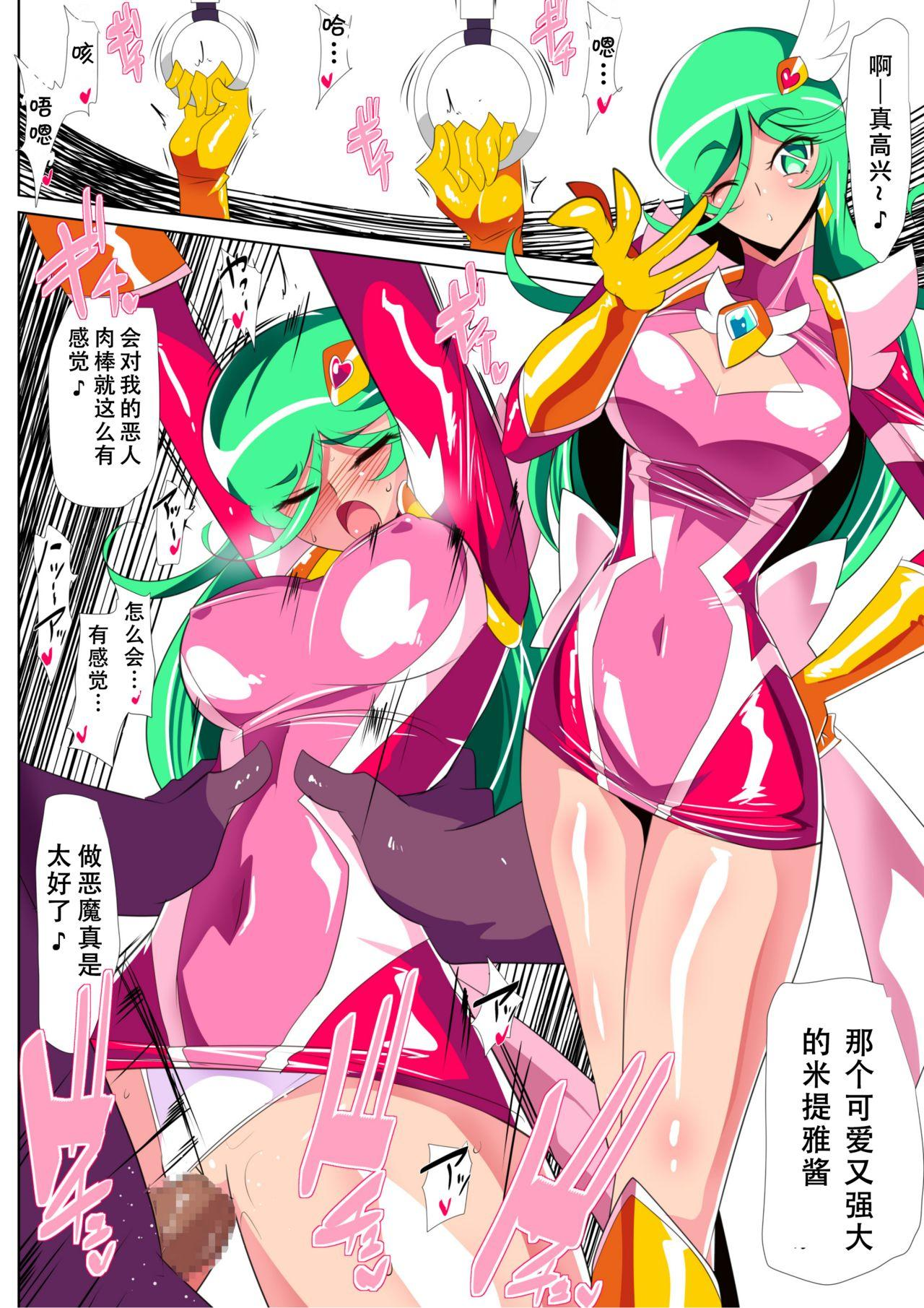 HEROINE LOSE 2 Psycho Lady Meteor Hen Psycho Power Heroine VS Kyousei Chikan Choukyou! 20