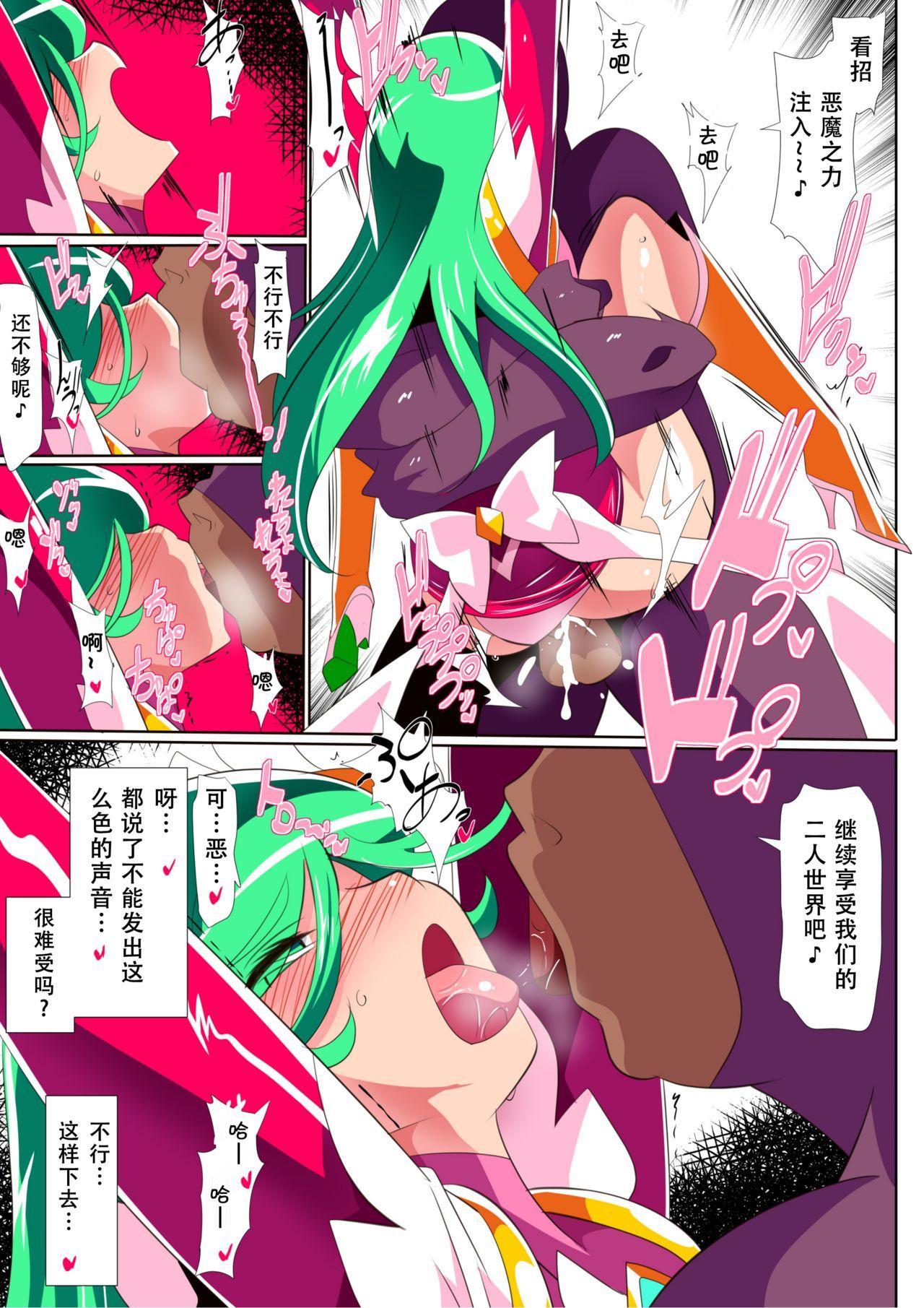 HEROINE LOSE 2 Psycho Lady Meteor Hen Psycho Power Heroine VS Kyousei Chikan Choukyou! 21