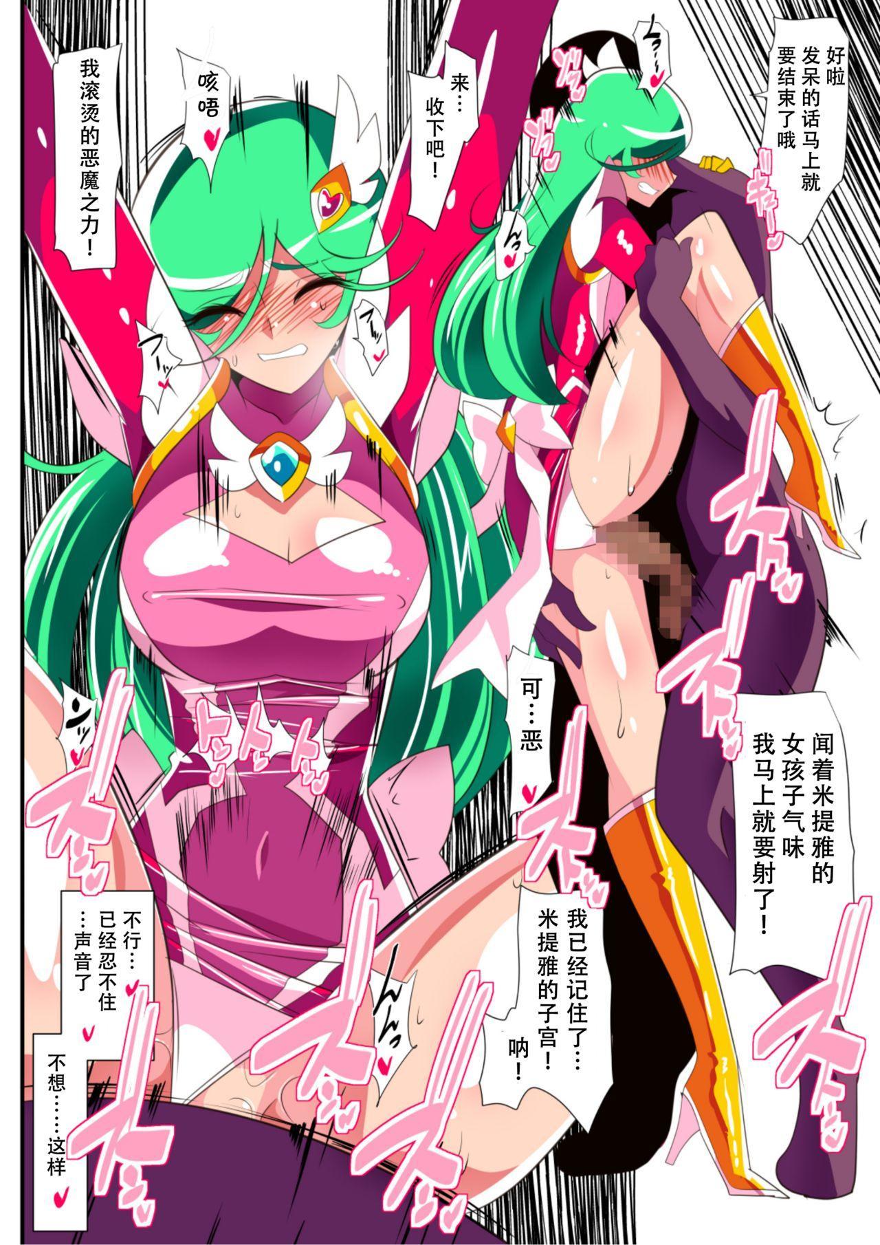 HEROINE LOSE 2 Psycho Lady Meteor Hen Psycho Power Heroine VS Kyousei Chikan Choukyou! 22
