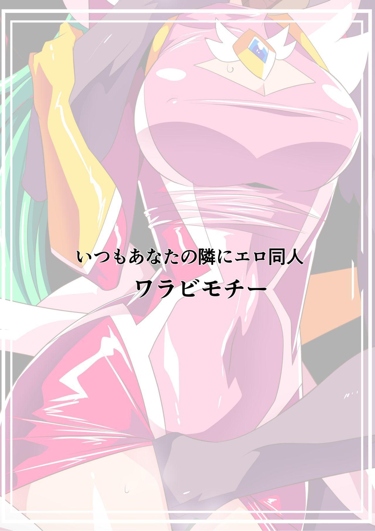 HEROINE LOSE 2 Psycho Lady Meteor Hen Psycho Power Heroine VS Kyousei Chikan Choukyou! 26