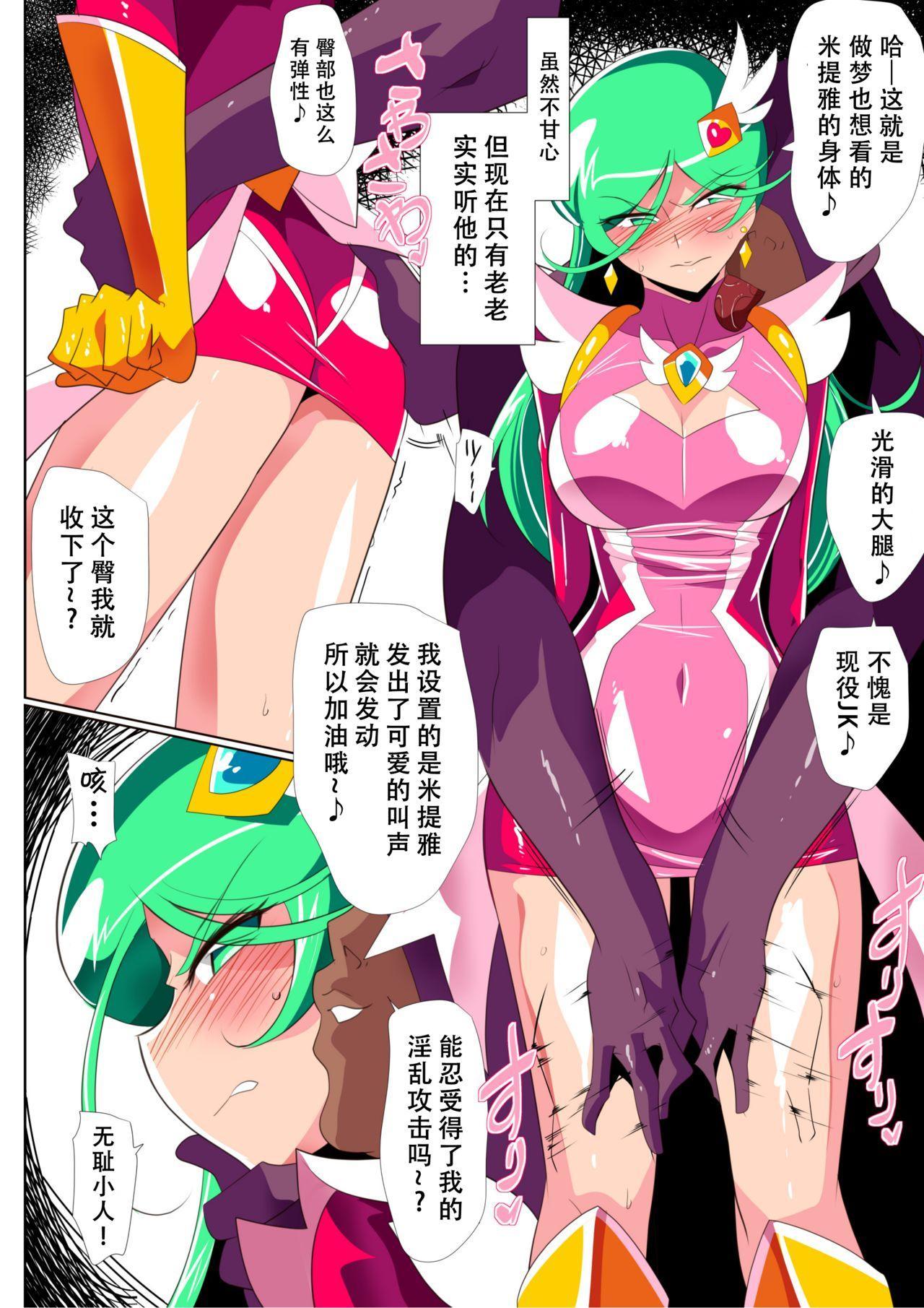 HEROINE LOSE 2 Psycho Lady Meteor Hen Psycho Power Heroine VS Kyousei Chikan Choukyou! 4