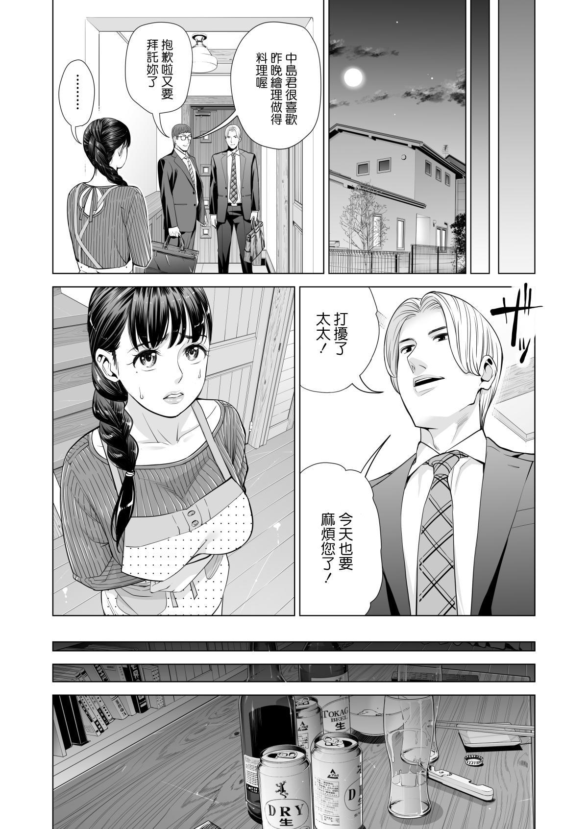 [HGT Lab (Tsusauto)] Tsukiyo no Midare Zake ~Hitozuma wa Yoitsubureta Otto no Soba de Douryou ni Netorareru~ Kouhen (CHINESE) 9