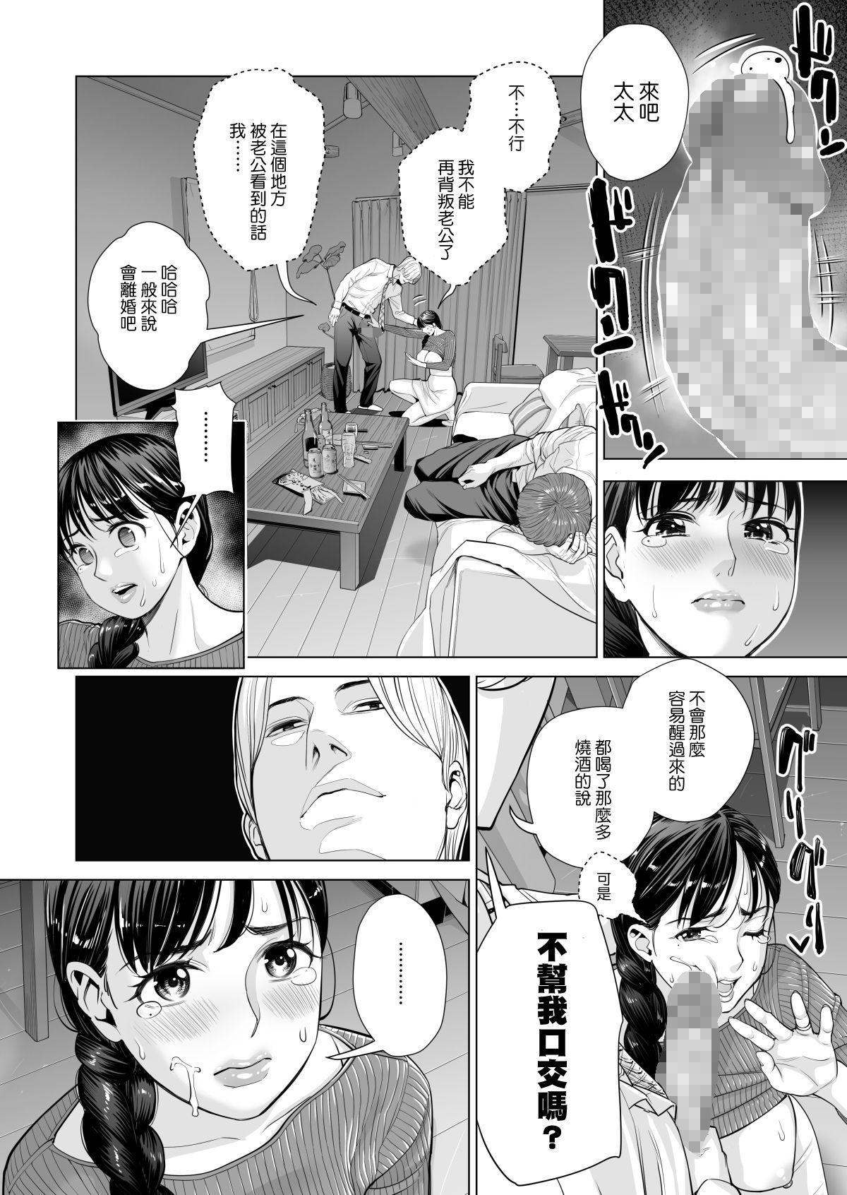 [HGT Lab (Tsusauto)] Tsukiyo no Midare Zake ~Hitozuma wa Yoitsubureta Otto no Soba de Douryou ni Netorareru~ Kouhen (CHINESE) 12