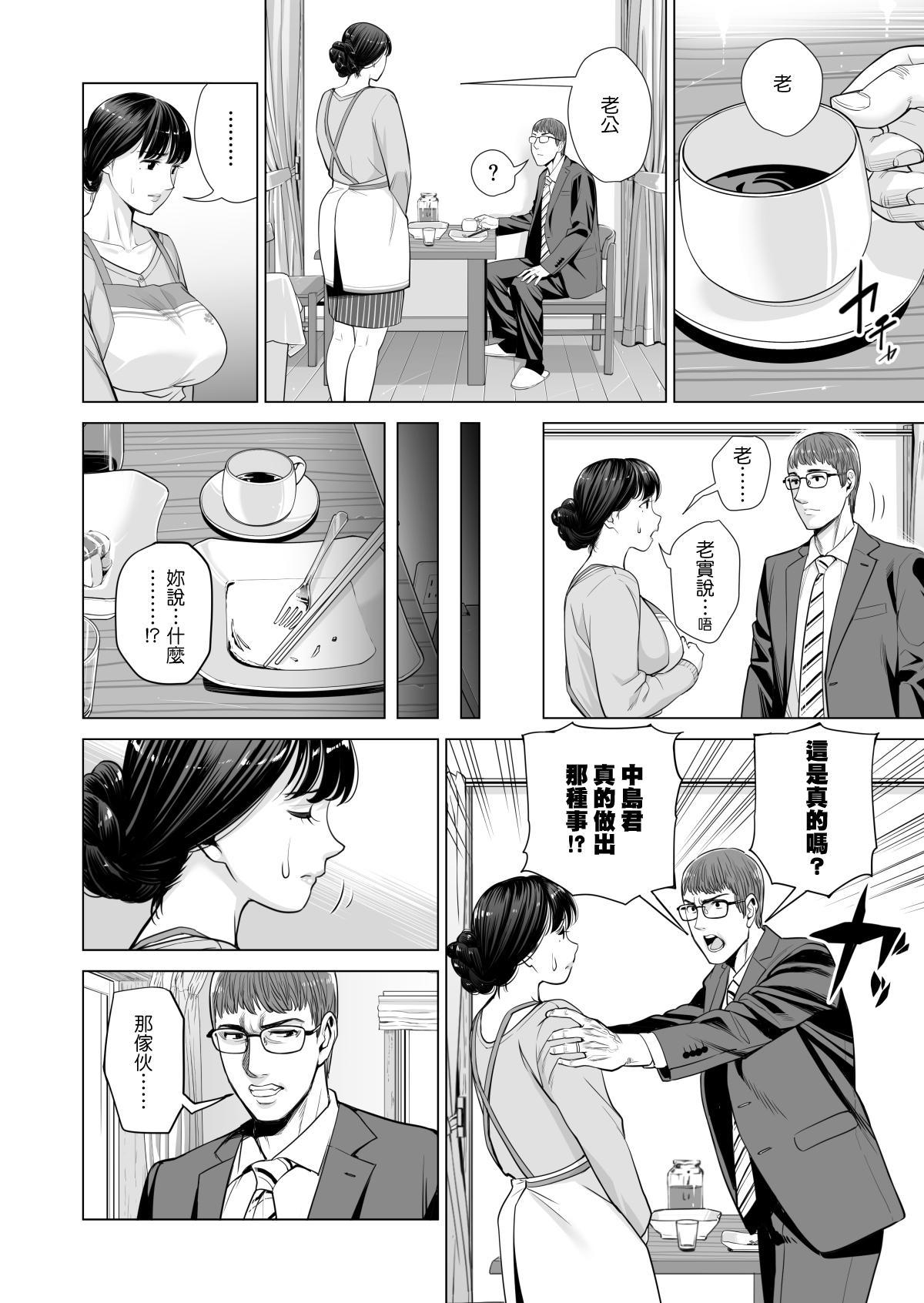 [HGT Lab (Tsusauto)] Tsukiyo no Midare Zake ~Hitozuma wa Yoitsubureta Otto no Soba de Douryou ni Netorareru~ Kouhen (CHINESE) 22