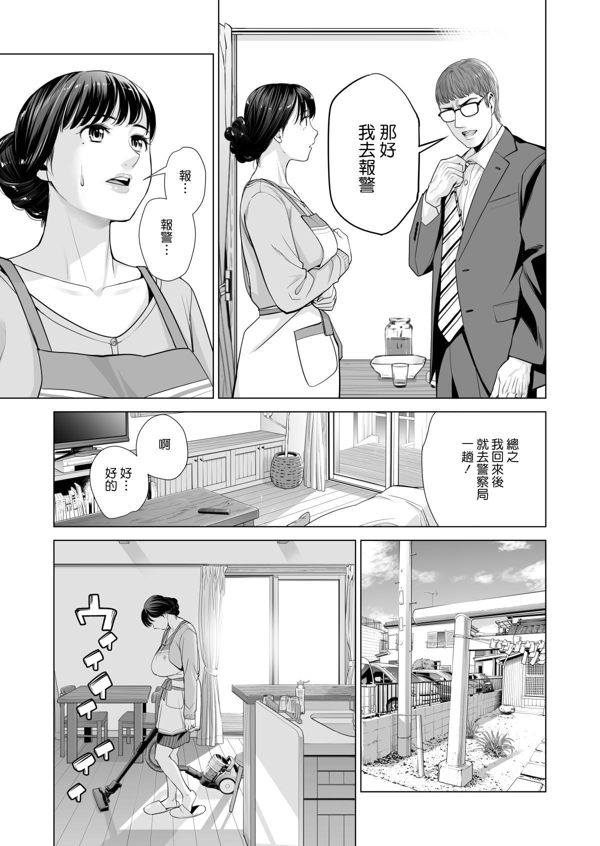 [HGT Lab (Tsusauto)] Tsukiyo no Midare Zake ~Hitozuma wa Yoitsubureta Otto no Soba de Douryou ni Netorareru~ Kouhen (CHINESE) 23