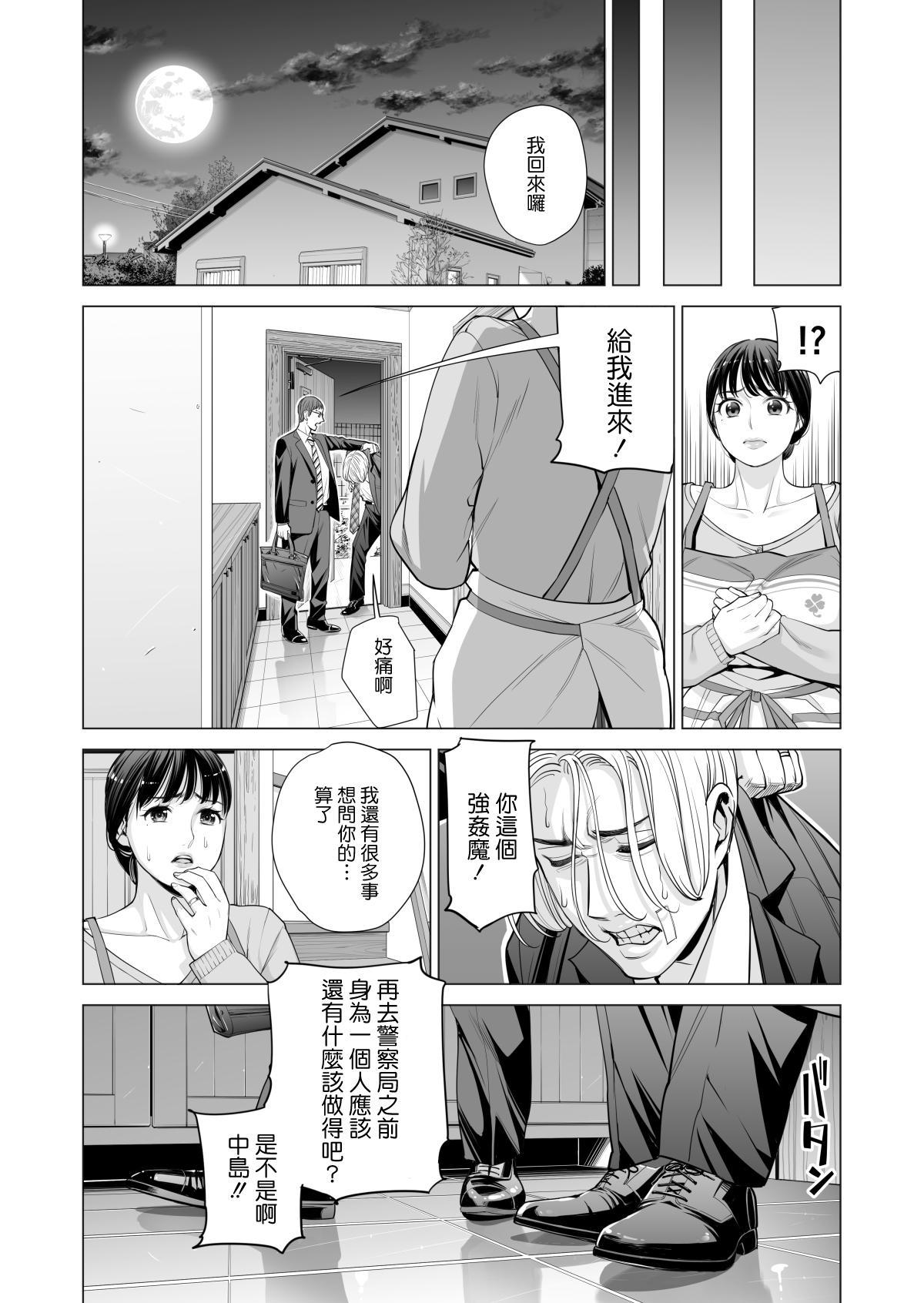 [HGT Lab (Tsusauto)] Tsukiyo no Midare Zake ~Hitozuma wa Yoitsubureta Otto no Soba de Douryou ni Netorareru~ Kouhen (CHINESE) 25