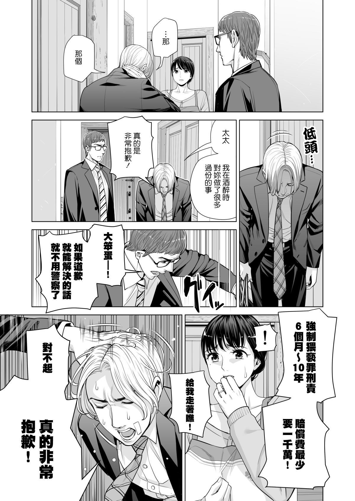 [HGT Lab (Tsusauto)] Tsukiyo no Midare Zake ~Hitozuma wa Yoitsubureta Otto no Soba de Douryou ni Netorareru~ Kouhen (CHINESE) 26