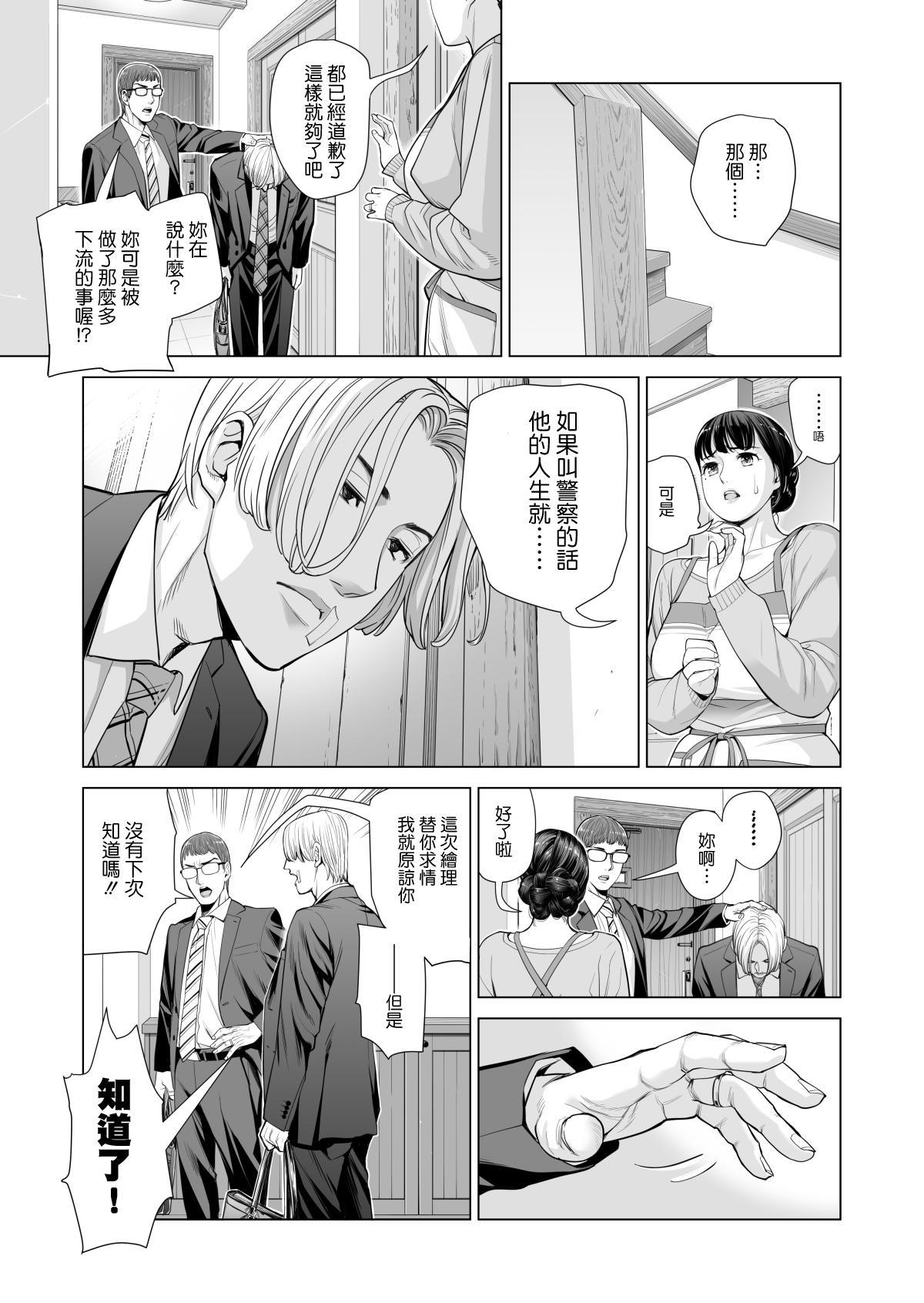 [HGT Lab (Tsusauto)] Tsukiyo no Midare Zake ~Hitozuma wa Yoitsubureta Otto no Soba de Douryou ni Netorareru~ Kouhen (CHINESE) 27
