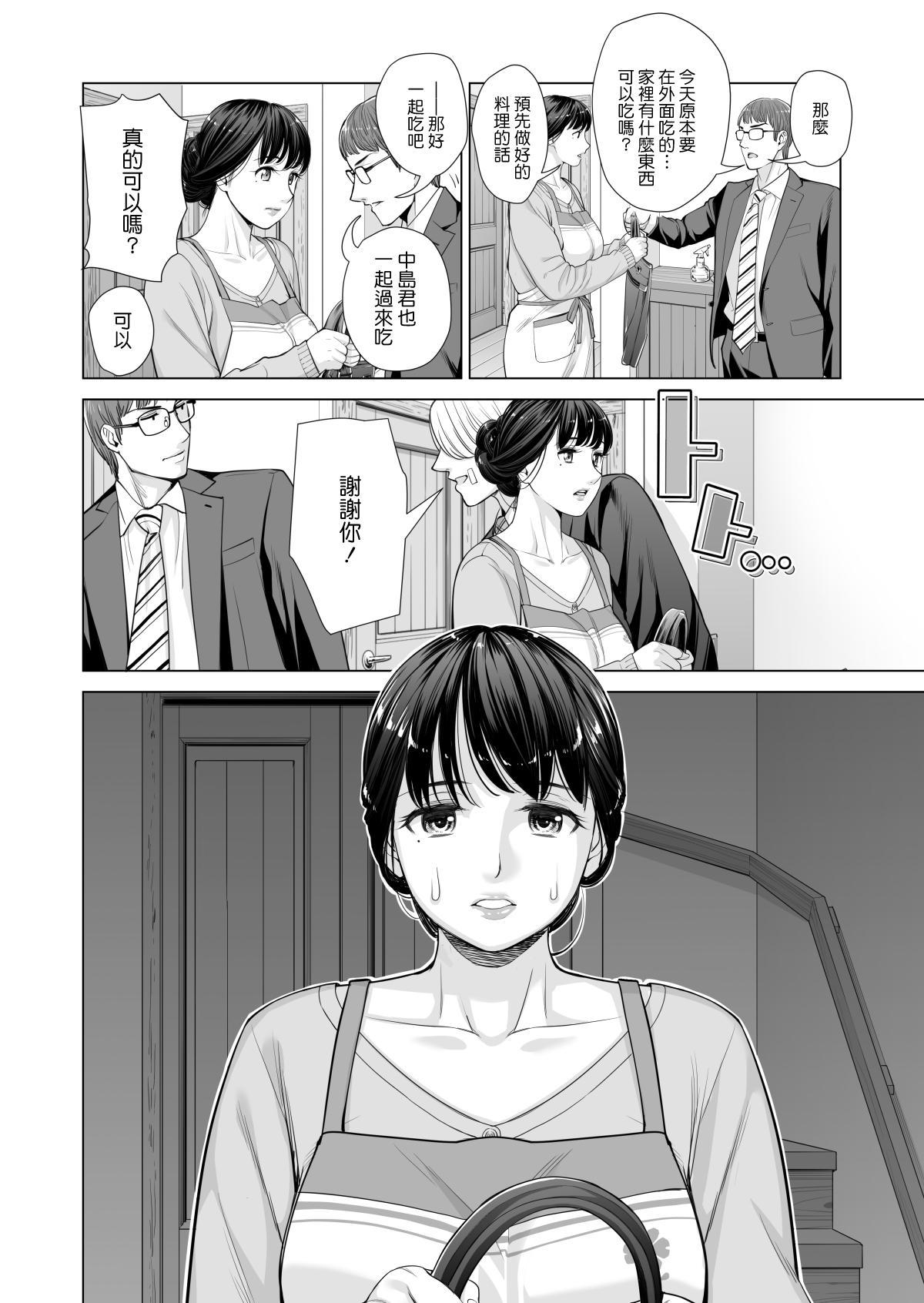 [HGT Lab (Tsusauto)] Tsukiyo no Midare Zake ~Hitozuma wa Yoitsubureta Otto no Soba de Douryou ni Netorareru~ Kouhen (CHINESE) 28