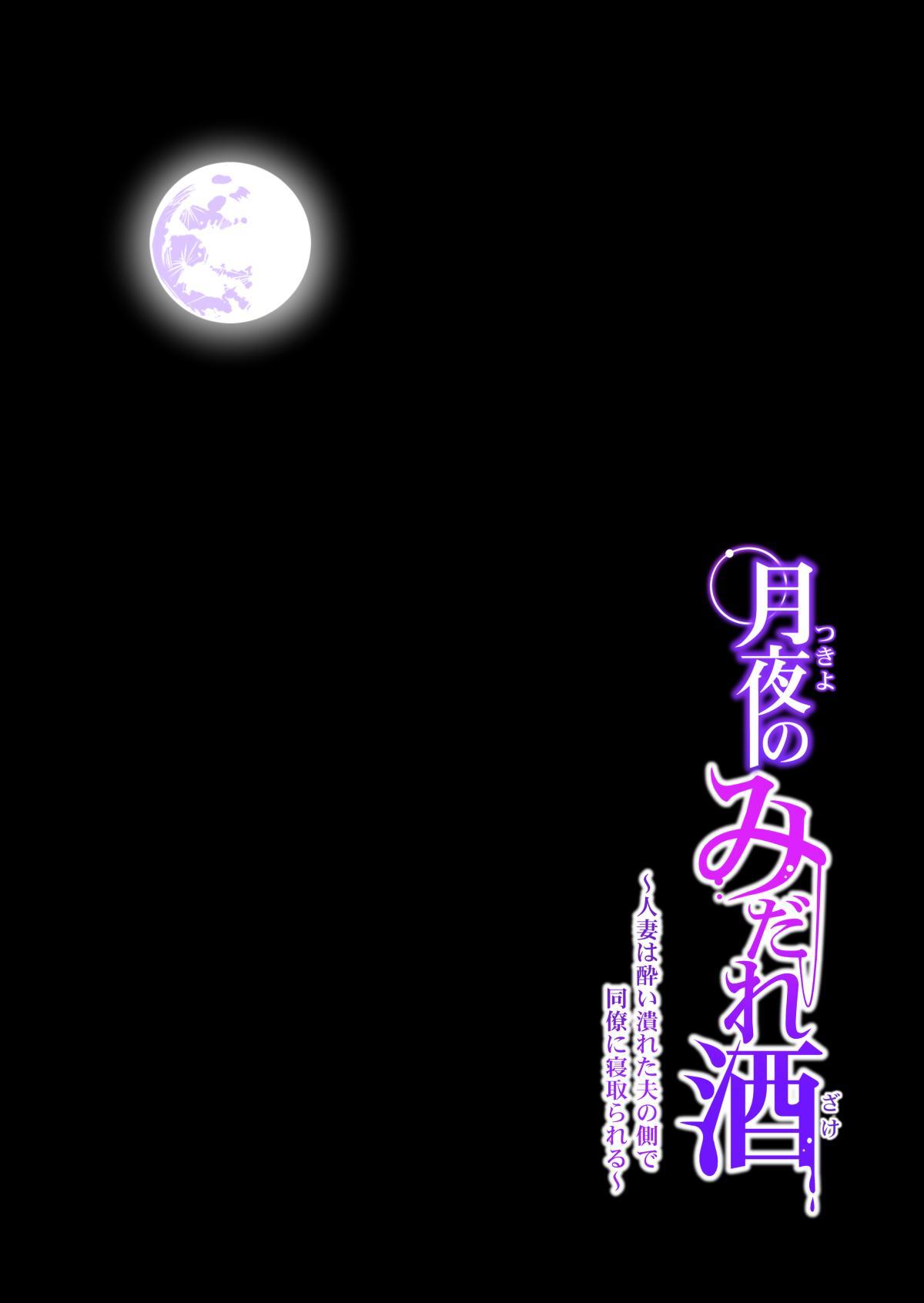 [HGT Lab (Tsusauto)] Tsukiyo no Midare Zake ~Hitozuma wa Yoitsubureta Otto no Soba de Douryou ni Netorareru~ Kouhen (CHINESE) 30