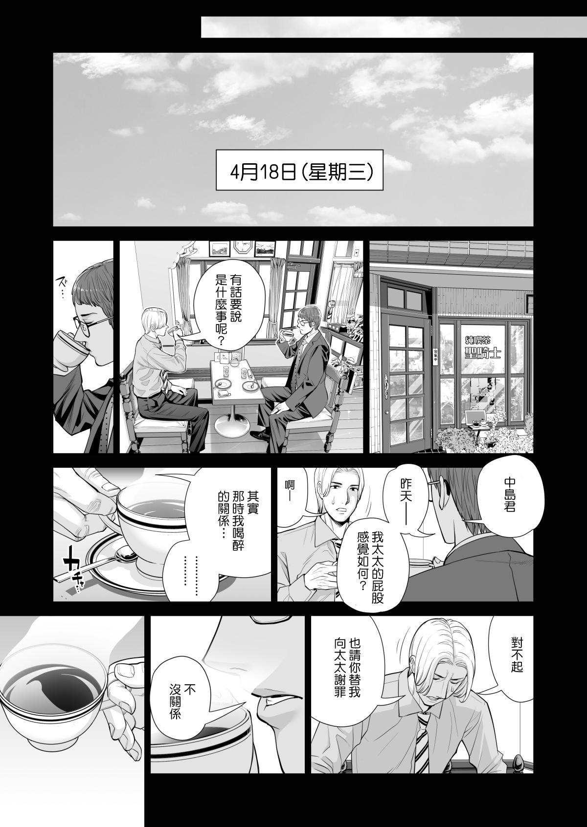 [HGT Lab (Tsusauto)] Tsukiyo no Midare Zake ~Hitozuma wa Yoitsubureta Otto no Soba de Douryou ni Netorareru~ Kouhen (CHINESE) 44