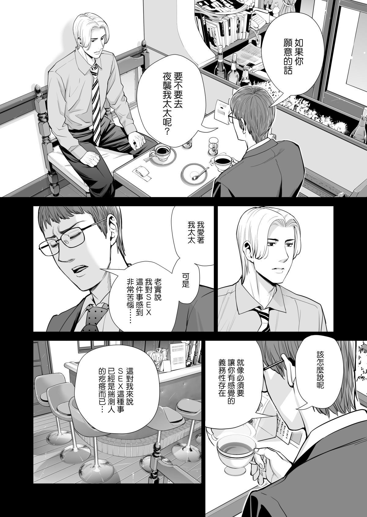 [HGT Lab (Tsusauto)] Tsukiyo no Midare Zake ~Hitozuma wa Yoitsubureta Otto no Soba de Douryou ni Netorareru~ Kouhen (CHINESE) 45