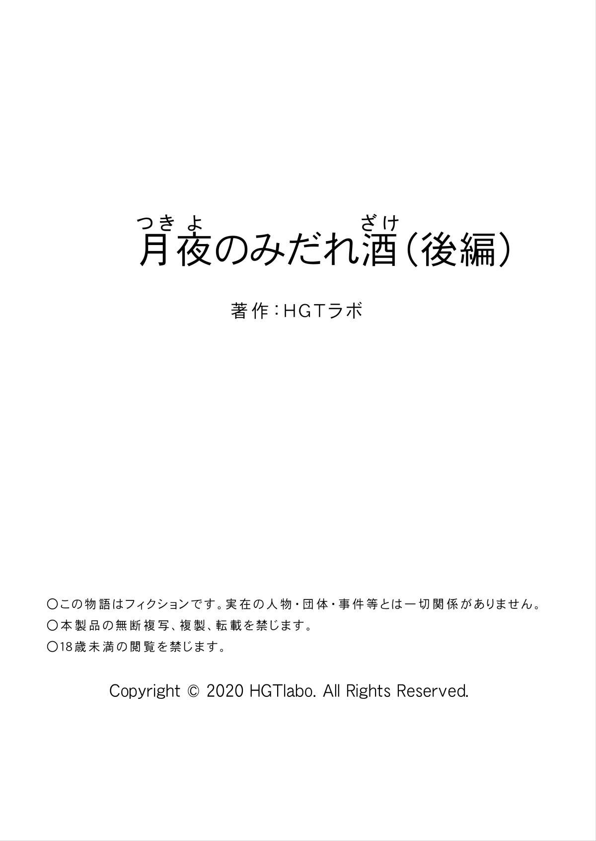 [HGT Lab (Tsusauto)] Tsukiyo no Midare Zake ~Hitozuma wa Yoitsubureta Otto no Soba de Douryou ni Netorareru~ Kouhen (CHINESE) 74