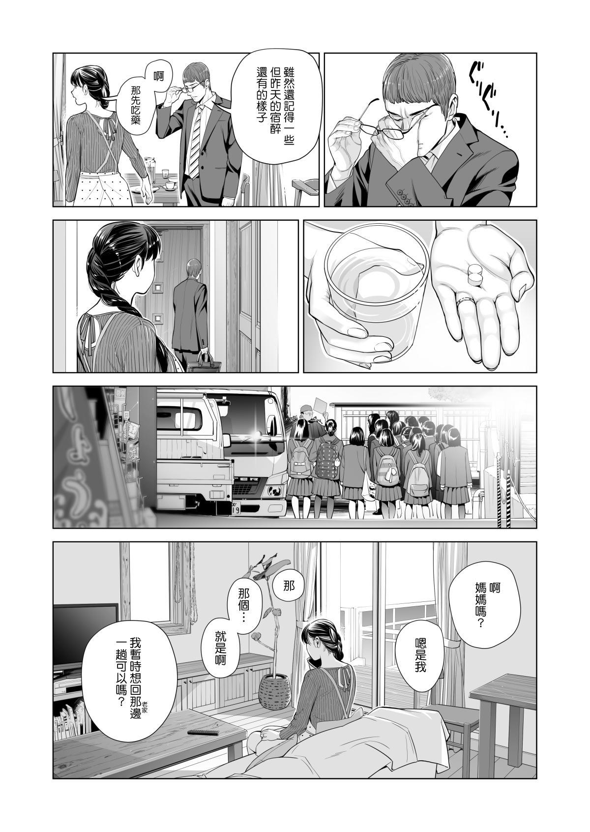 [HGT Lab (Tsusauto)] Tsukiyo no Midare Zake ~Hitozuma wa Yoitsubureta Otto no Soba de Douryou ni Netorareru~ Kouhen (CHINESE) 7