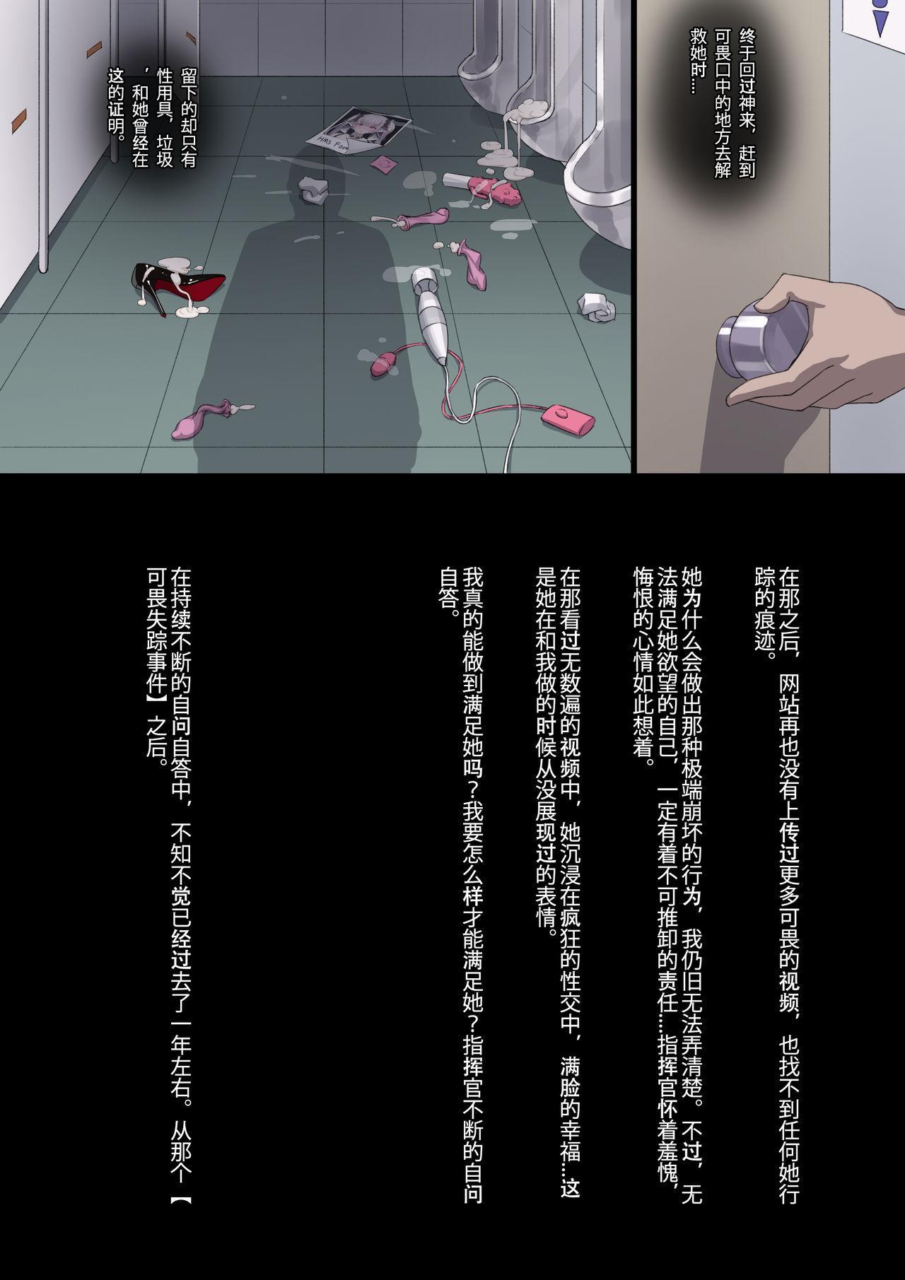 Nikuyoku ni Oboreta Hentai Do-M Nikubenki 25