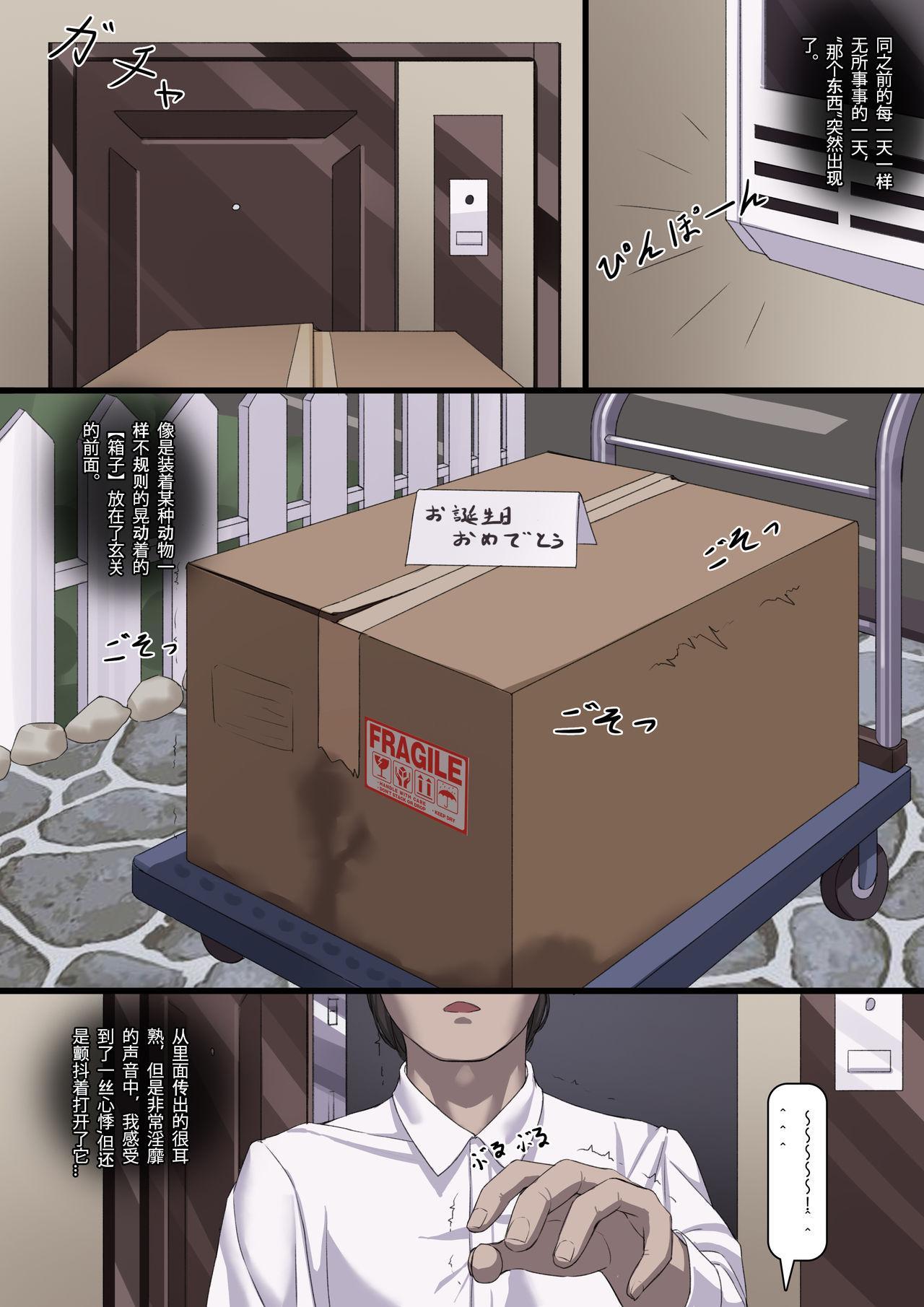 Nikuyoku ni Oboreta Hentai Do-M Nikubenki 26