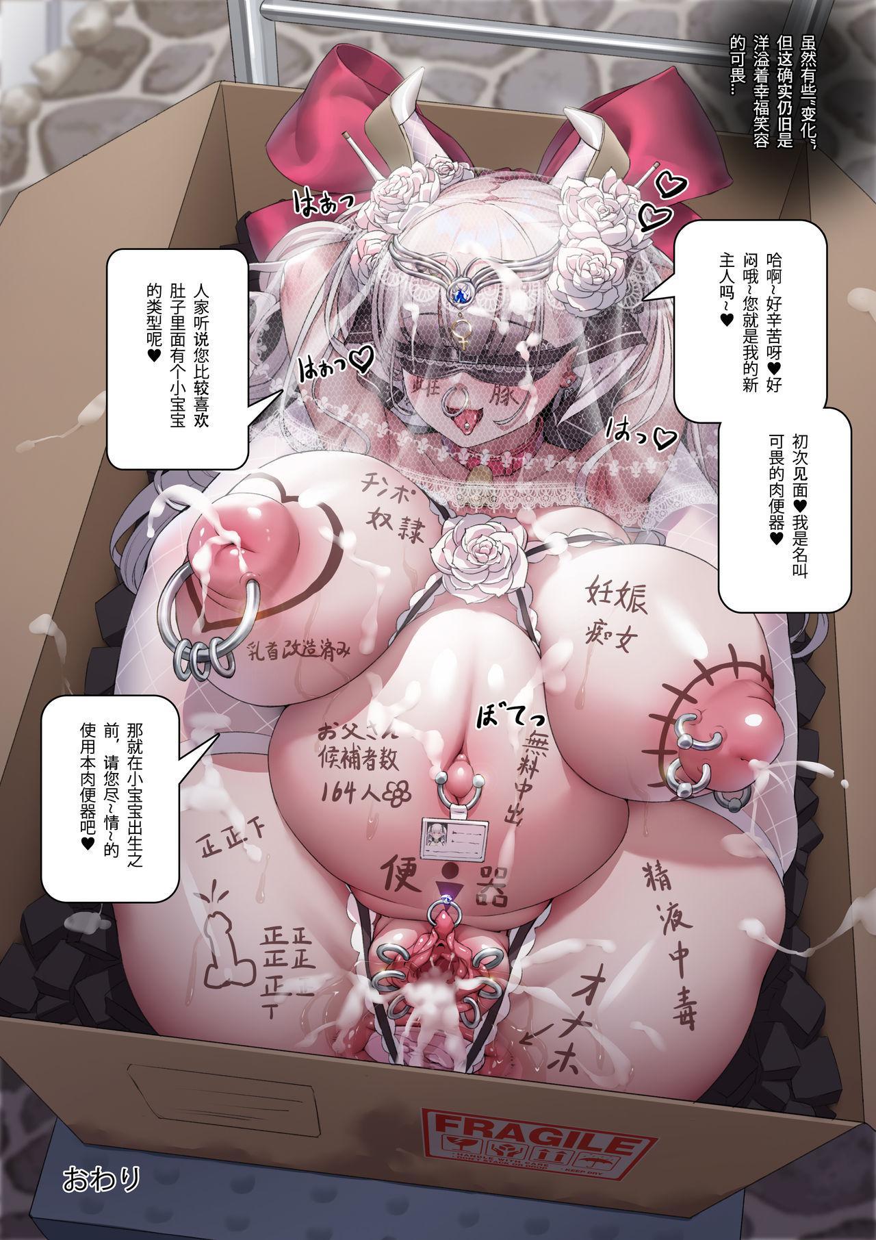 Nikuyoku ni Oboreta Hentai Do-M Nikubenki 27