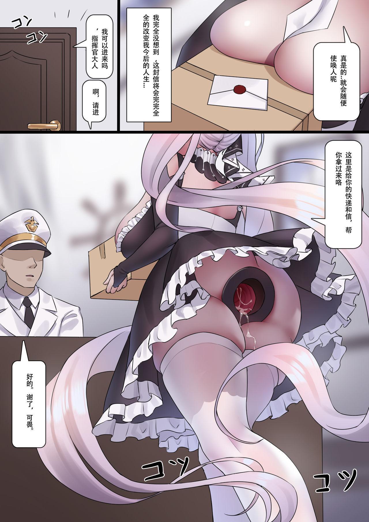 Nikuyoku ni Oboreta Hentai Do-M Nikubenki 2