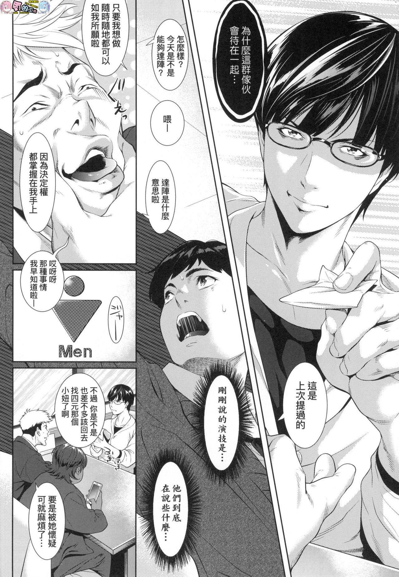 Tooi Kimi ni, Boku wa Todokanai(中国翻译)chinese 15