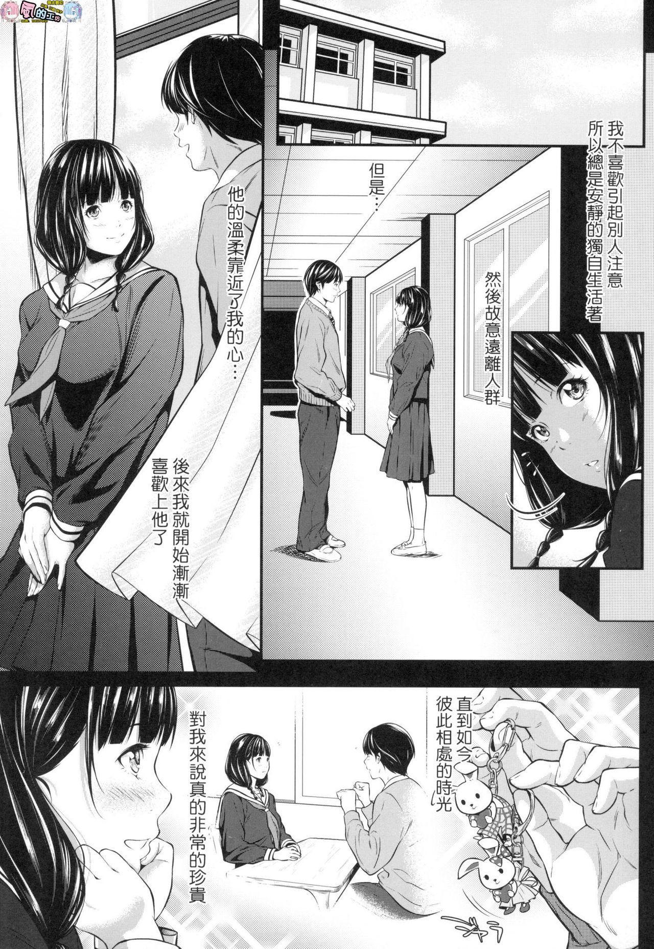 Tooi Kimi ni, Boku wa Todokanai(中国翻译)chinese 178