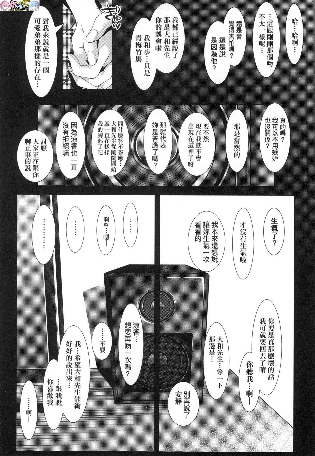 Tooi Kimi ni, Boku wa Todokanai(中国翻译)chinese 19