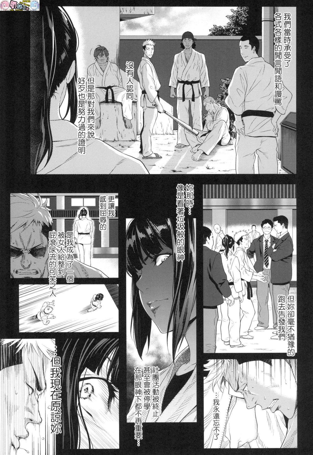 Tooi Kimi ni, Boku wa Todokanai(中国翻译)chinese 40