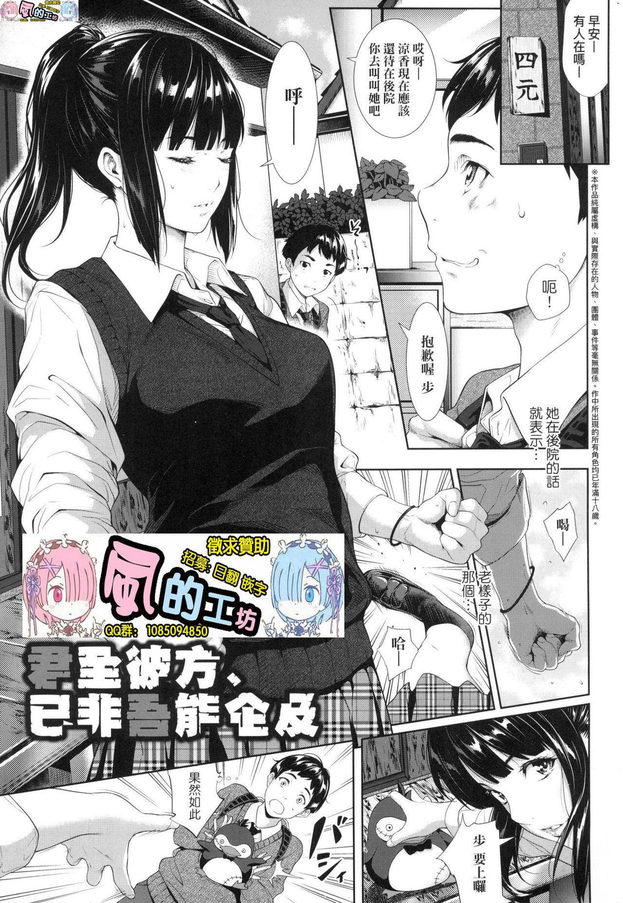 Tooi Kimi ni, Boku wa Todokanai(中国翻译)chinese 4