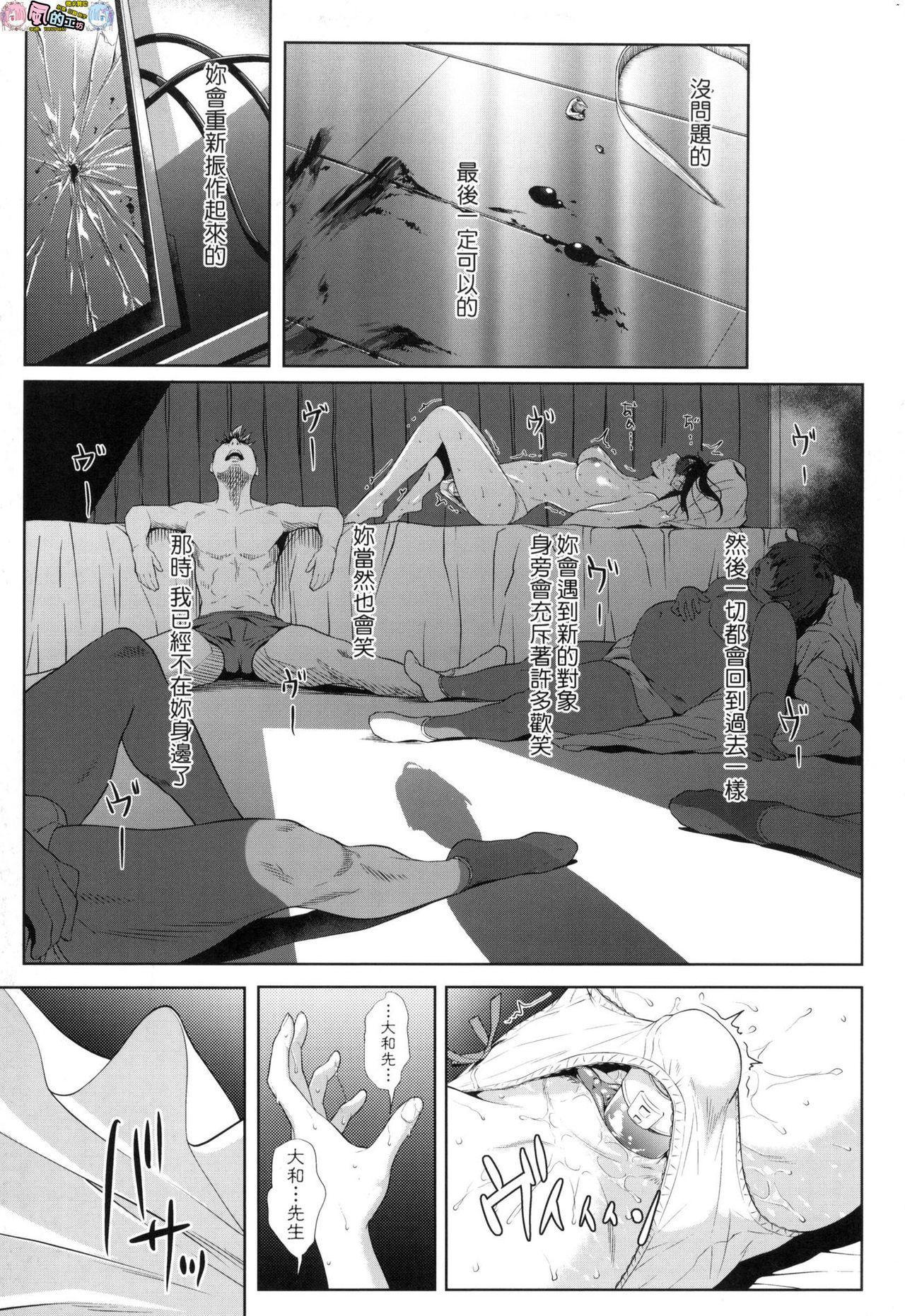 Tooi Kimi ni, Boku wa Todokanai(中国翻译)chinese 52