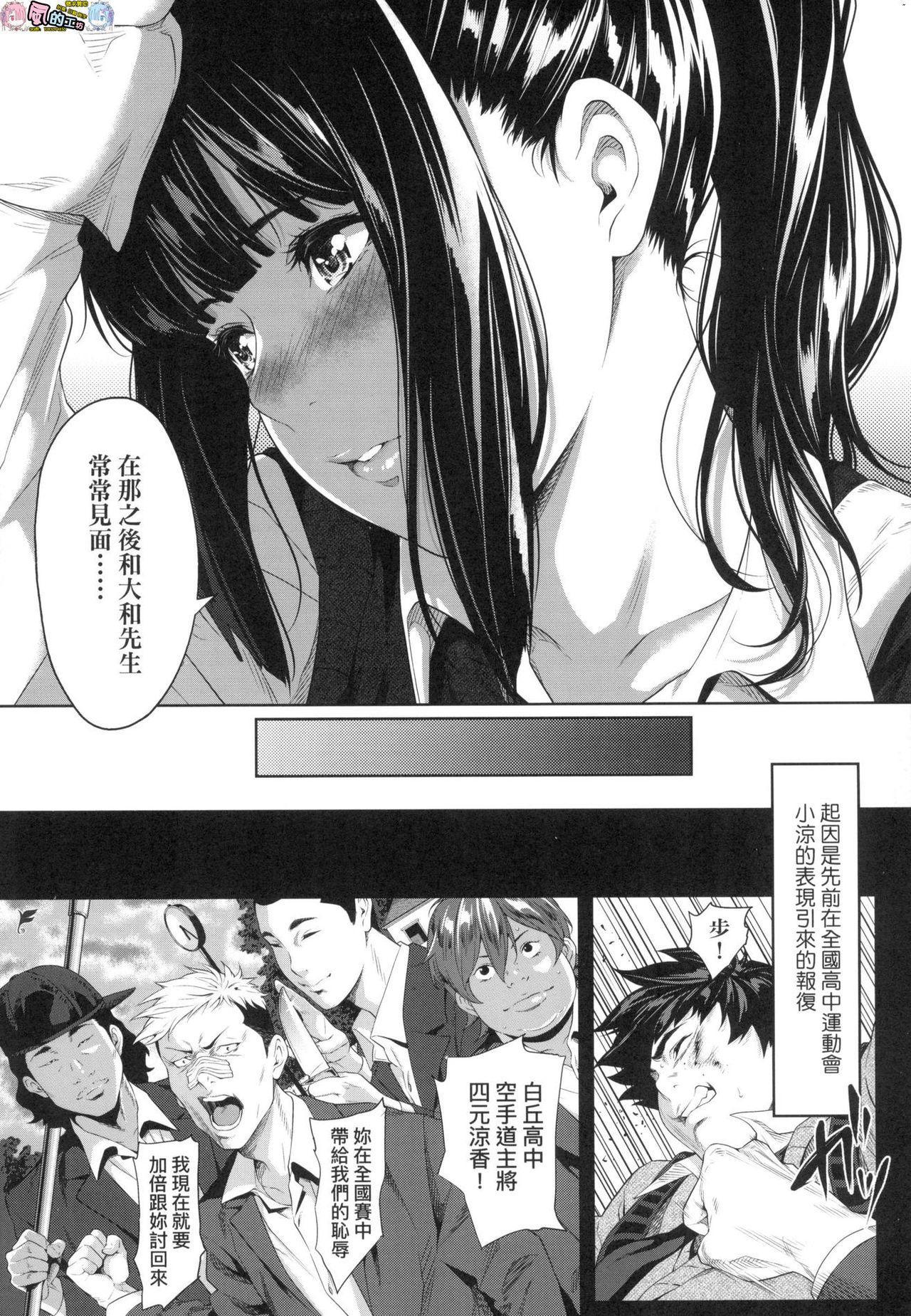 Tooi Kimi ni, Boku wa Todokanai(中国翻译)chinese 8