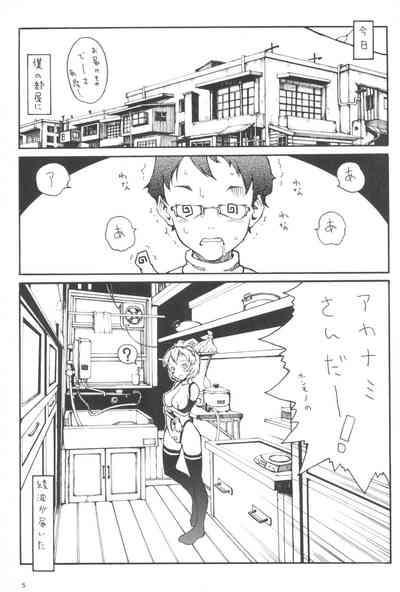Ayanami Complex 4