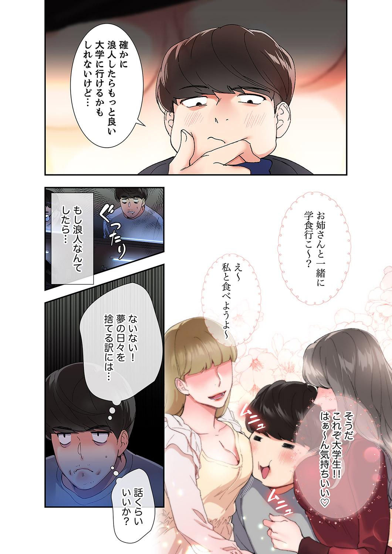 腹黒カノジョとシーソーゲーム 1 9