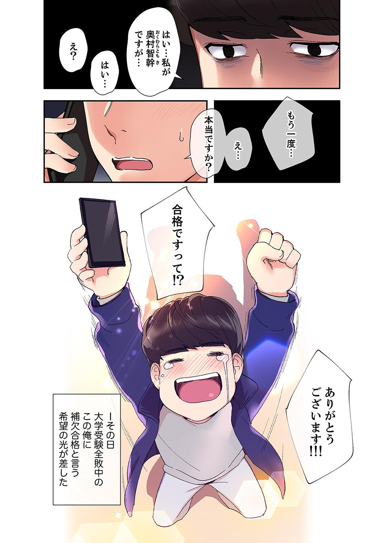腹黒カノジョとシーソーゲーム 1 1