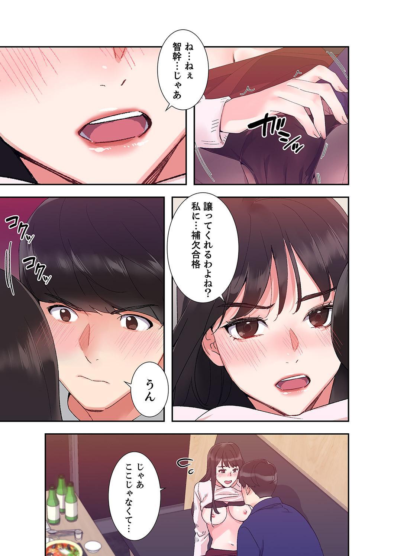 腹黒カノジョとシーソーゲーム 1 24