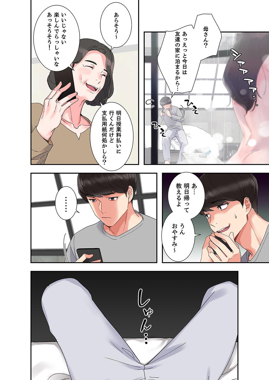 腹黒カノジョとシーソーゲーム 1 27