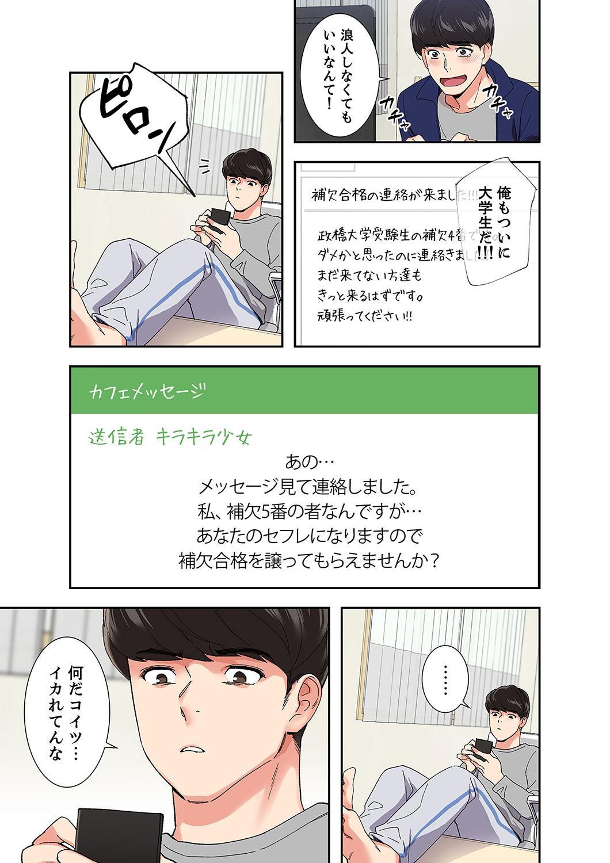 腹黒カノジョとシーソーゲーム 1 2