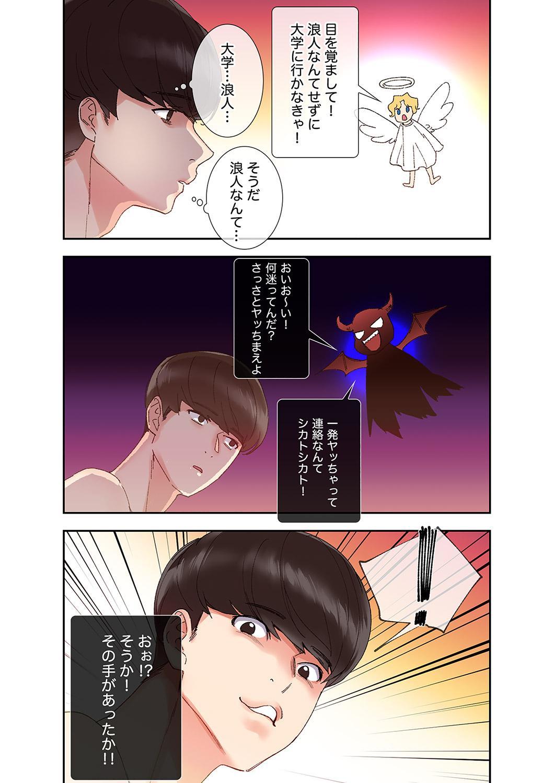 腹黒カノジョとシーソーゲーム 1 31
