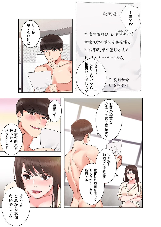 腹黒カノジョとシーソーゲーム 1 38