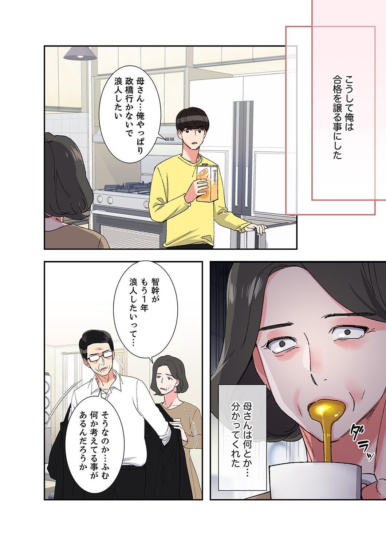 腹黒カノジョとシーソーゲーム 1 59