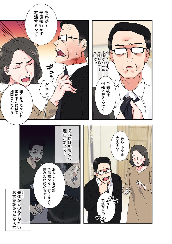 腹黒カノジョとシーソーゲーム 1 60