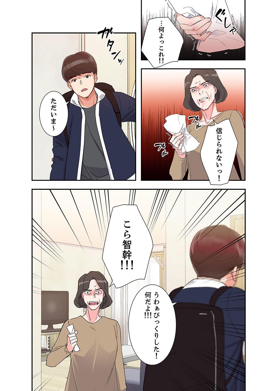 腹黒カノジョとシーソーゲーム 1 63