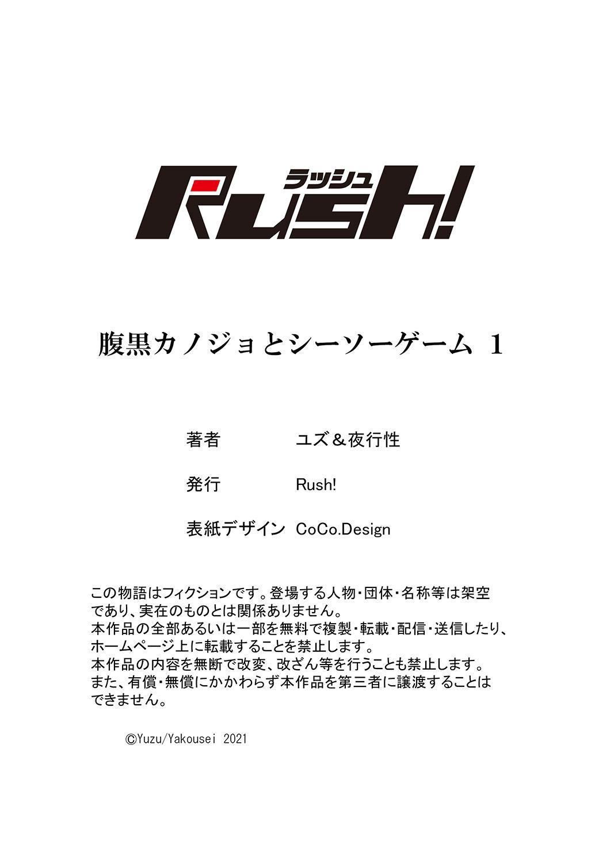 腹黒カノジョとシーソーゲーム 1 65