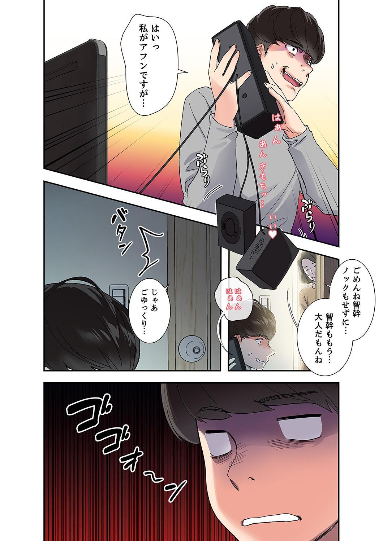 腹黒カノジョとシーソーゲーム 1 7