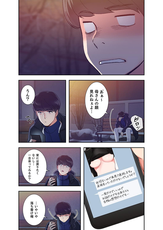 腹黒カノジョとシーソーゲーム 1 8