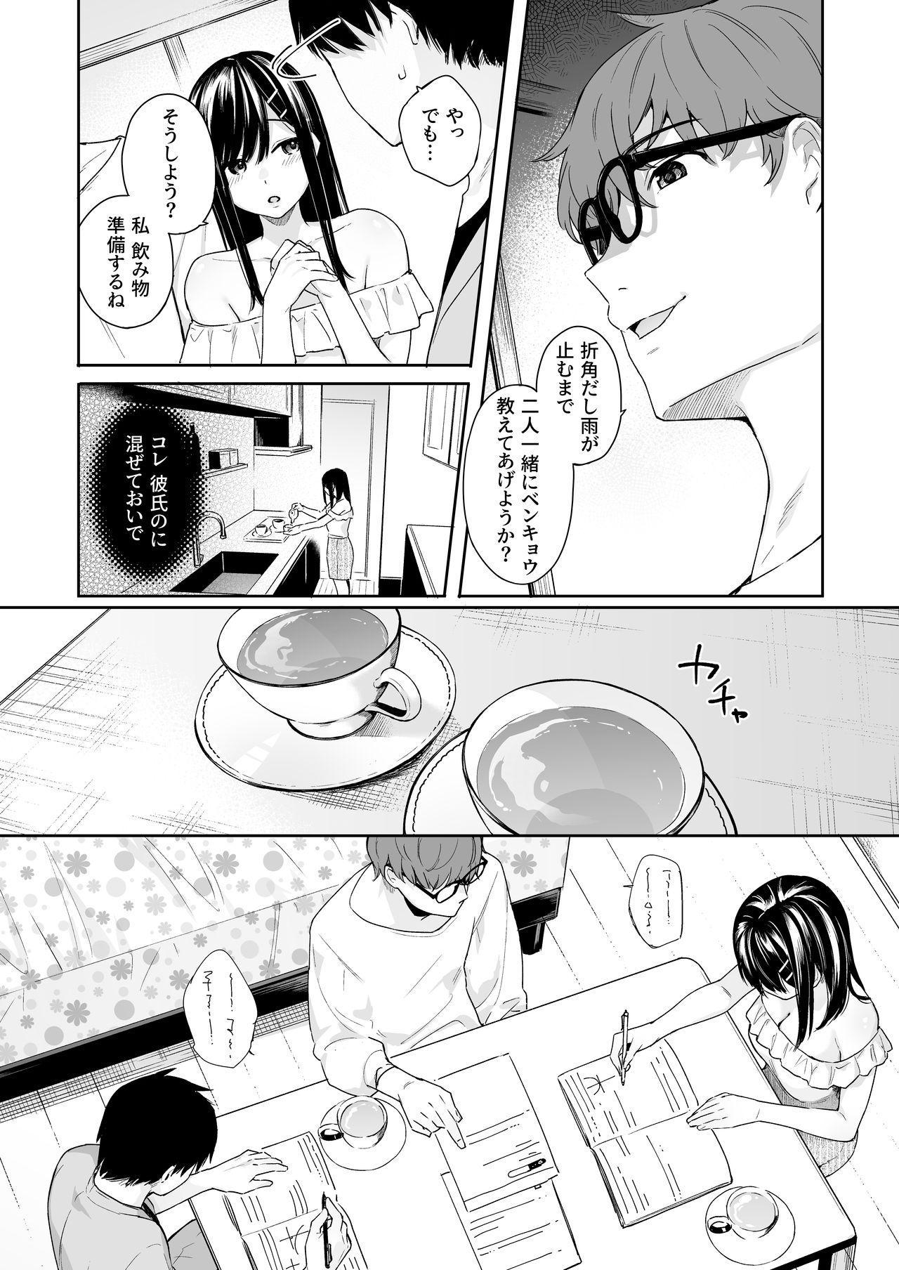Itomusubi Vol. 4 11