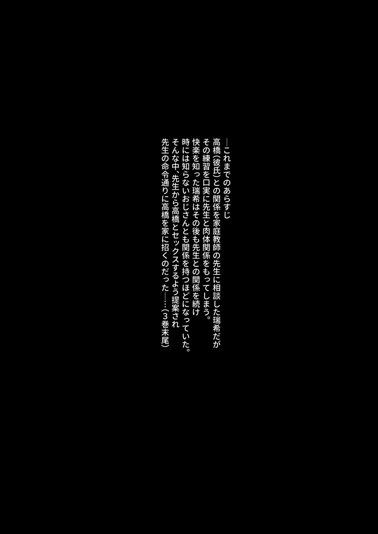 Itomusubi Vol. 4 2