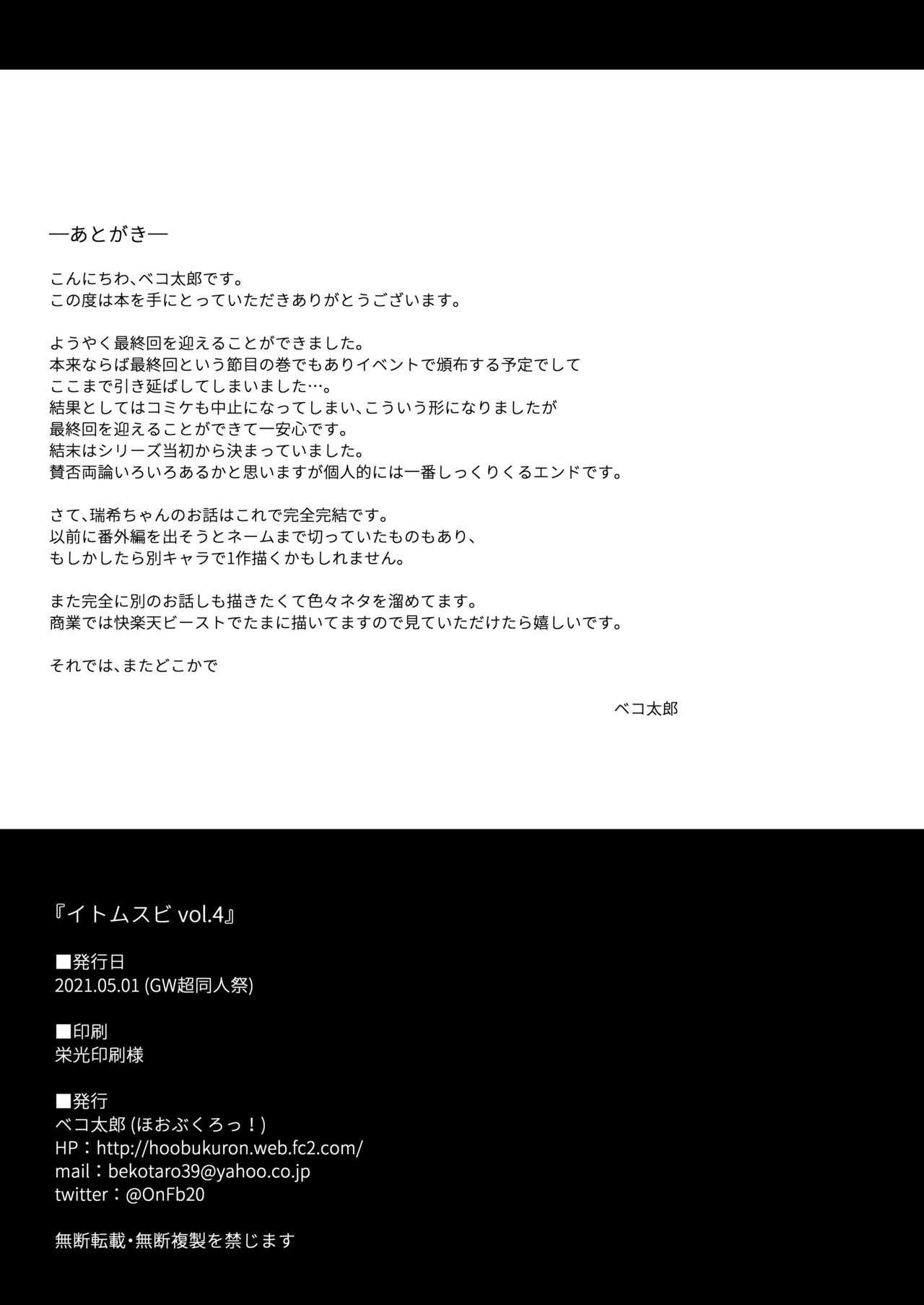 Itomusubi Vol. 4 44
