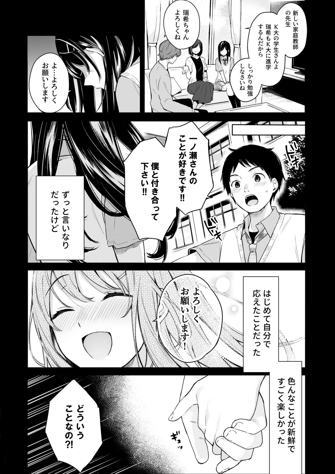 Itomusubi Vol. 4 4
