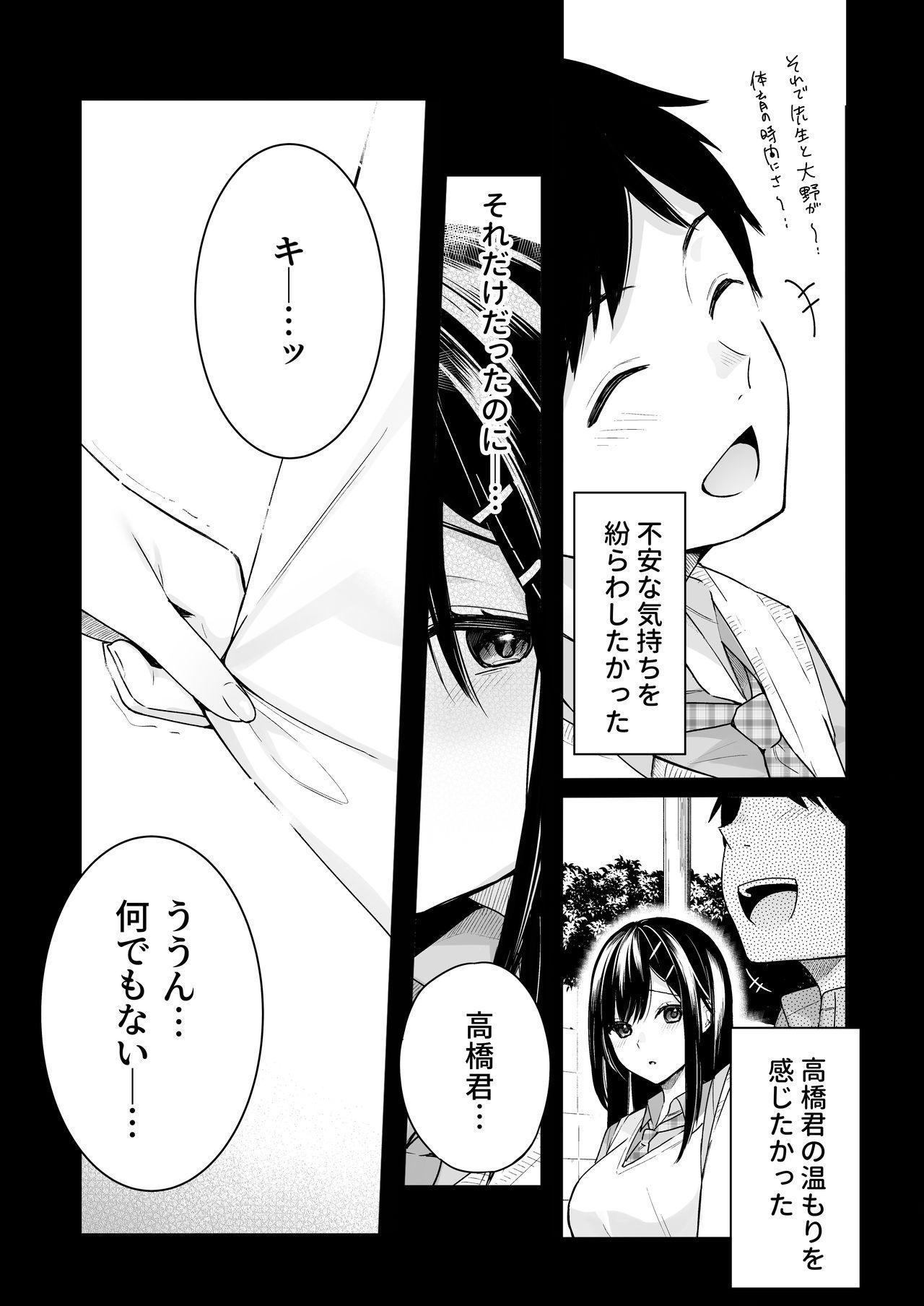 Itomusubi Vol. 4 7