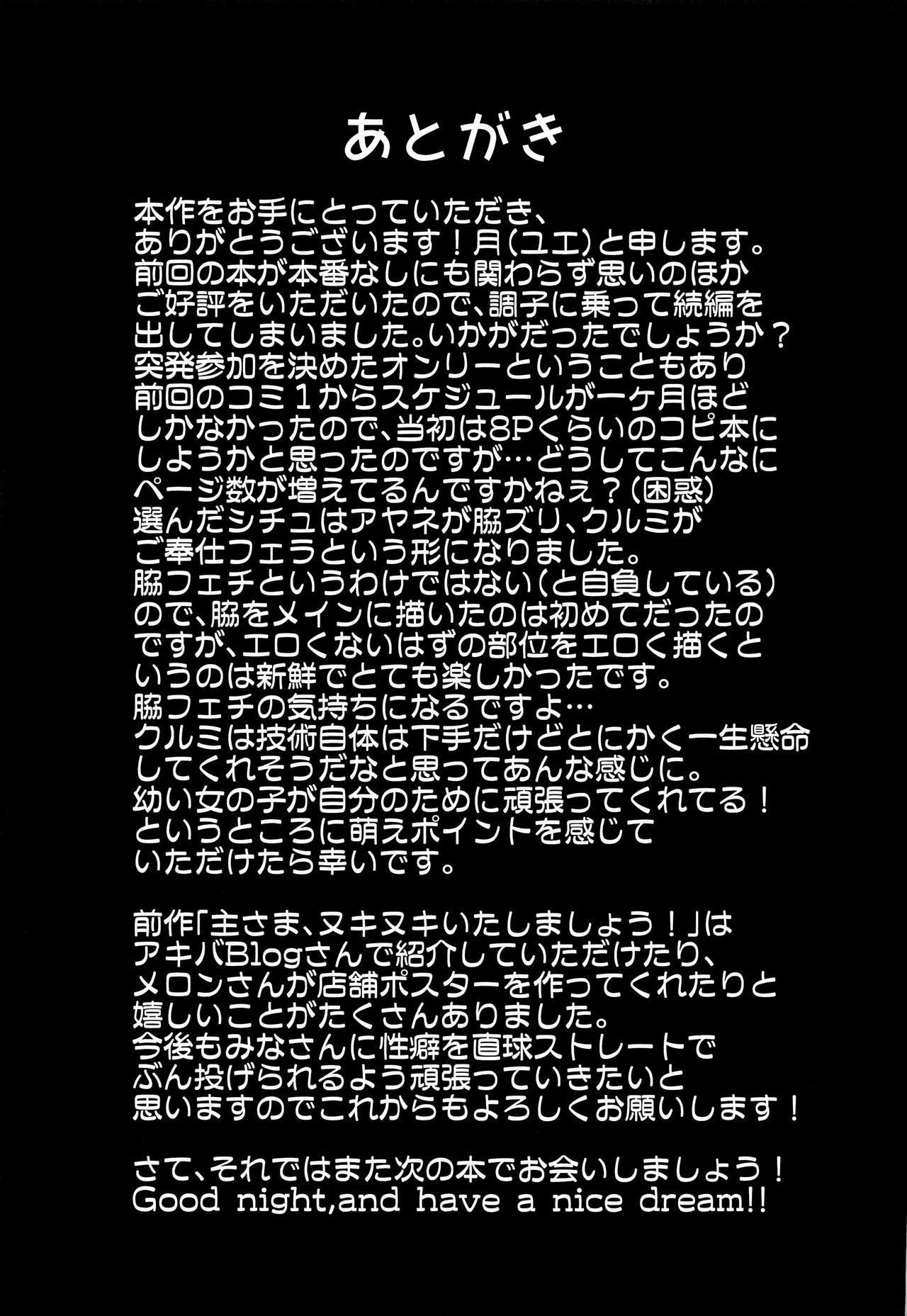 Aruji-sama, Nukinuki Itashimashou! 2 19